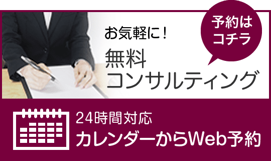24時間対応 カレンダーからWeb予約