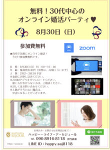 オンライン婚活パーティ 8月30日