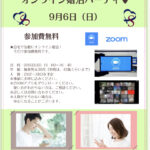 婚活パーティ 北九州 オンライン